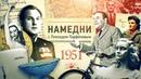 НАМЕДНИ 1951 Первые холодильники Прима Уланова Велик Орленок Пал глава ГБ Абакумов