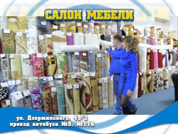 Салон Мебели г.Ачинск, ул. Дзержинского 49/2
