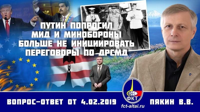 Валерий Пякин Путин попросил МИД и Минобороны больше не инициировать переговоры по ДРСМД