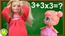 Я В ШОКЕ от ЭТОЙ БЕРЕМЕННОЙ МАМЫ! Мультик Барби лол Семья Куклы для девочек Miss Tory Школа
