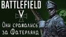 Печальные новости о Battlefield V Толерантные военные истории и ущербный Ход войны