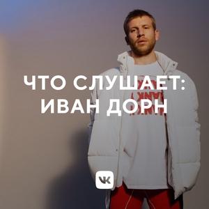 Что слушает: Иван Дорн