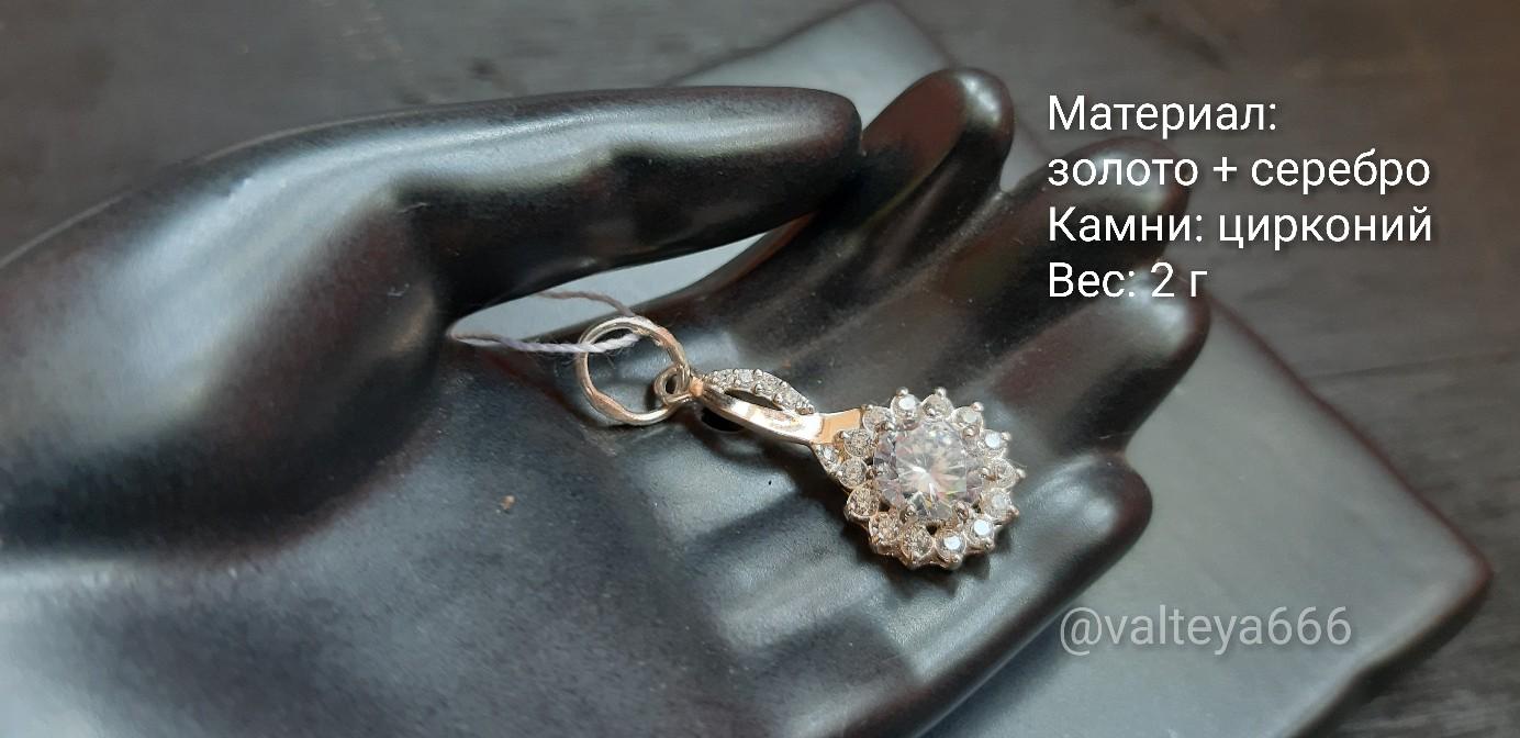 Золотые, серебрянные украшения. Кольца, кулоны ExoTlO9fMrw