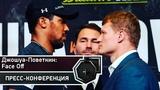 Джошуа-Поветкин Face Off (Бой 22 сентября) FightSpace