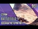 BATTLEFIELD игра от EA. СТРИМ! Военные Истории. Полное прохождение на русском с JetPOD90, день №1.