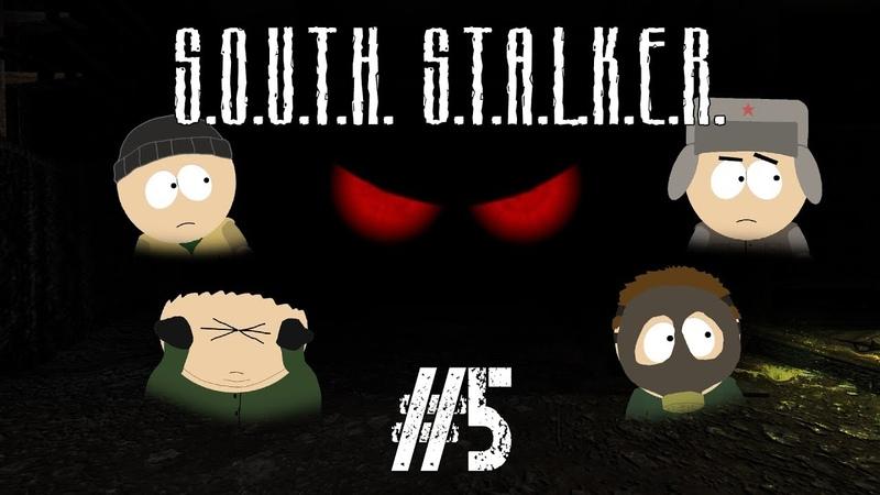 Южный сталкер 5 - Ужасное подземелье