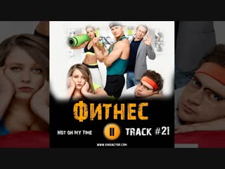 Сериал ФИТНЕС 2018 музыка OST 21 Not on My Time Софья Зайка Михаил Трухин