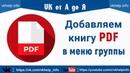 Как добавить книгу в формате PDF в меню группы ВКонтакте