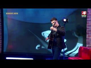 4 студия: fingerstyle-гитарист Фёдор Лысенко (FERGIO)