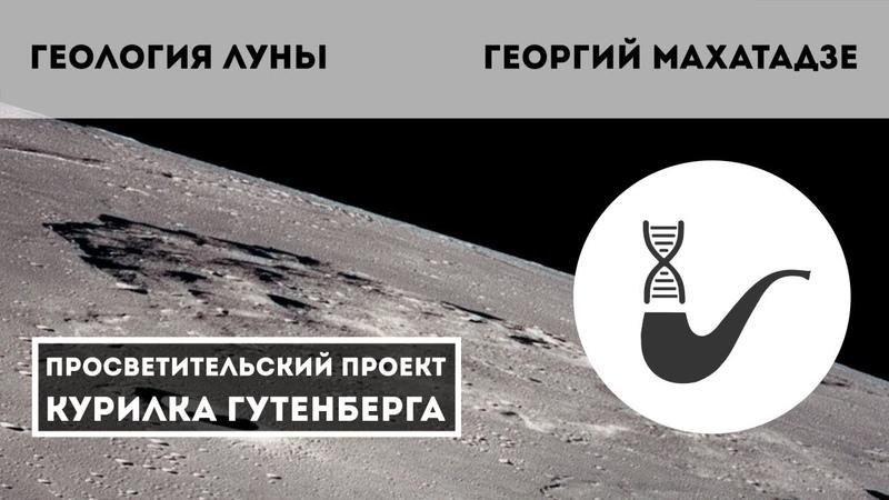 Геология Луны – Георгий Махатадзе