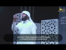 Мансур ас-Салями «Укрепи свой Иман»