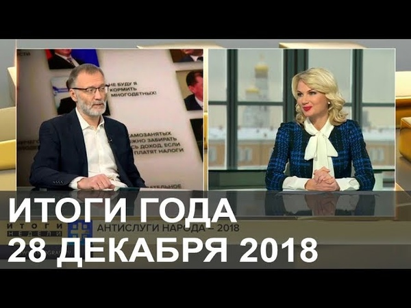 Итоги года 28 декабря 2018. Царьград ТВ - YouTube