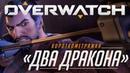 Короткометражка «Два дракона» Overwatch