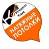 Натяжные потолки Кемерово КОНЦЕПТ ХАУС