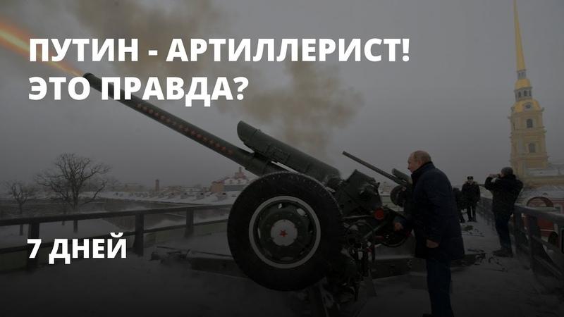 Путин-артиллерист! Это правда - 7 дней с Дмитрием Козенко