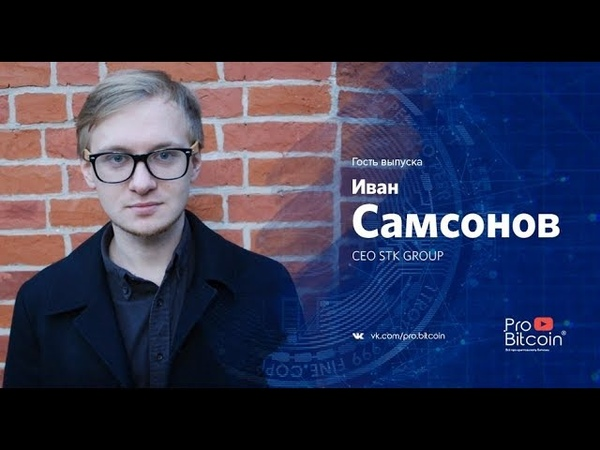 Видео Про Биткоин Гость выпуска Иван Самсонов CEO STK GROUP