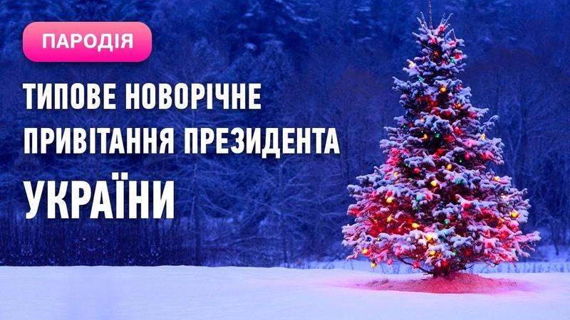 [Пародія] - Типове новорічне привітання президента України