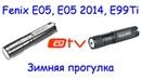 Fenix E05, E05 2014, E99Ti. В реальных условиях. Зима.