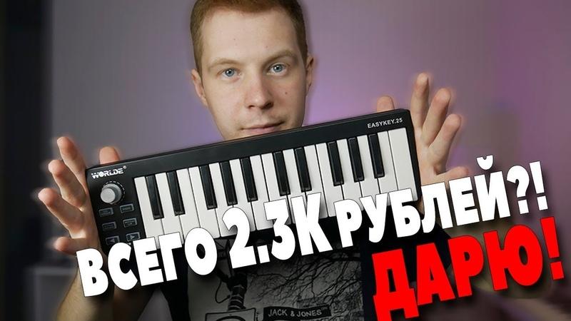 ДЕЙСТВИТЕЛЬНО ЛУЧШАЯ MIDI КЛАВИАТУРА ЗА ДЕШМАН?!