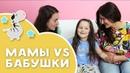 МАМЫ vs БАБУШКИ: как найти компромисс [Любящие мамы]