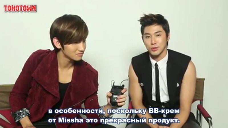 [TOHOTOWN] 110809 Юнхо и Чанмин в интервью для марки MISSHA