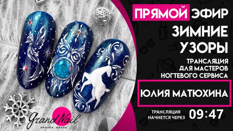 Дизайн ногтей Зимние узоры - Эфир Юлии Матюхиной