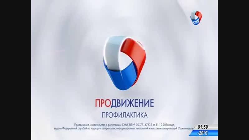 Уход на профилактику (Продвижение/СЭТ [г. Хабаровск], 16.01.2019)