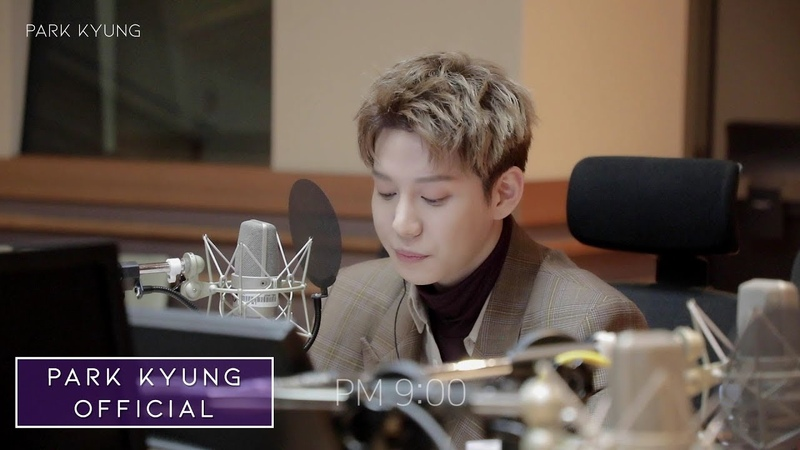 [Of Kyungs 1] 꿈꾸는 라디오 끙디 첫 방송