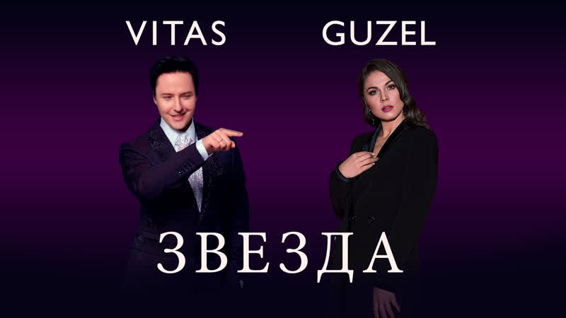 Витас и Гузель Уразова Звезда Премьера дуэта в Москве