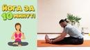 Йога за 10 минут | Йога когда нет времени