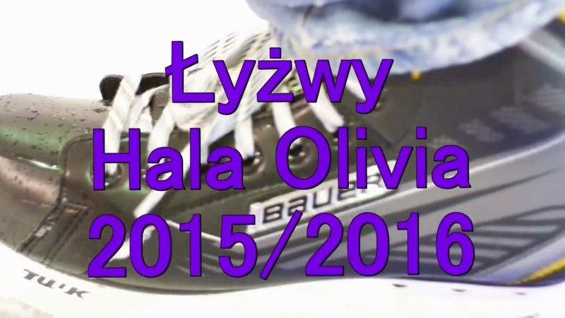 Łyżwy Hala Olivia 2016