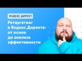eLama: Ретаргетинг в Яндекс.Директе — от основ до анализа эффективности от 10.09.2018