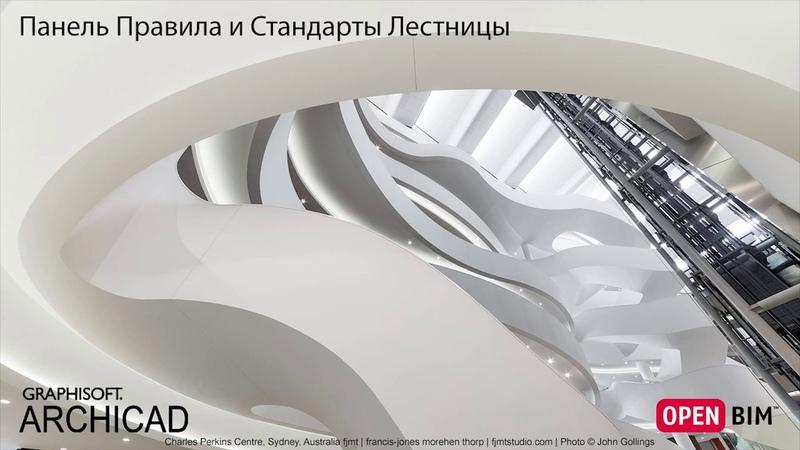 Панель Правила и Стандарты Лестницы