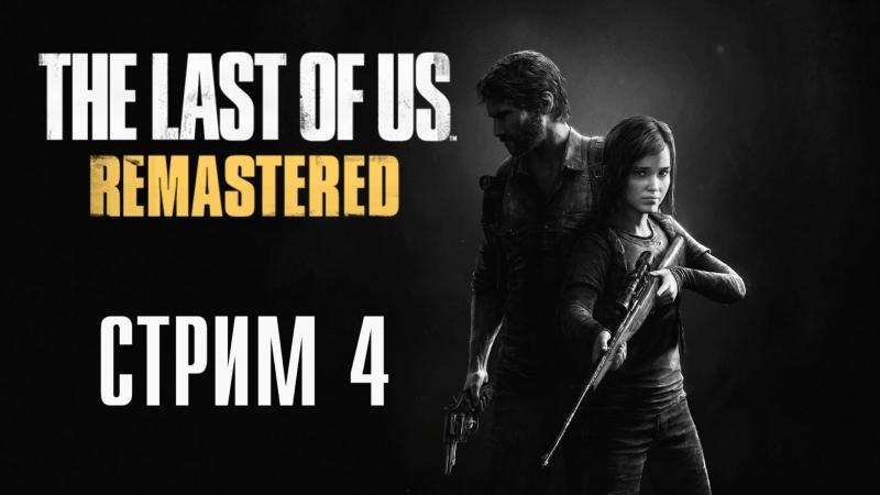 Сложность на реализме, прохожу впервые - Стрим 4 - The Last of Us Remastered [PS4 Pro, 1080p60]