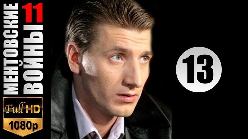 Ментовские войны 11 сезон 13 серия 2018 Криминальный фильм сериал