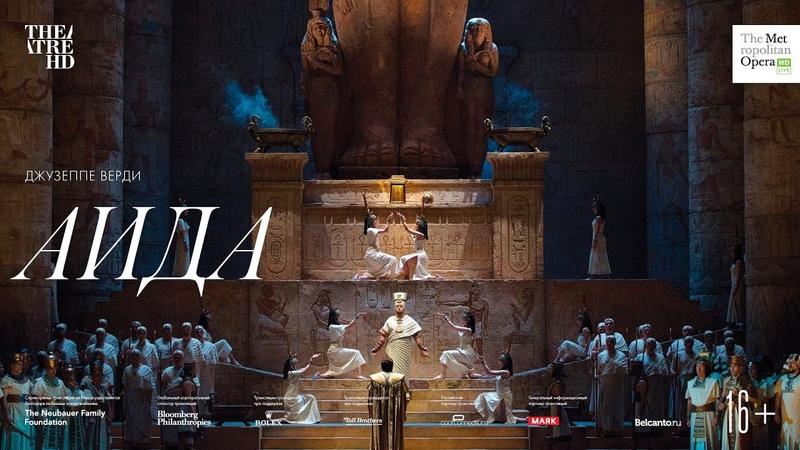 «АИДА» в кино. Метрополитен Опера сезон 2018-2019