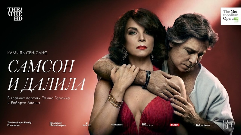 «САМСОН И ДАЛИЛА» в кино. Метрополитен Опера 2018-19