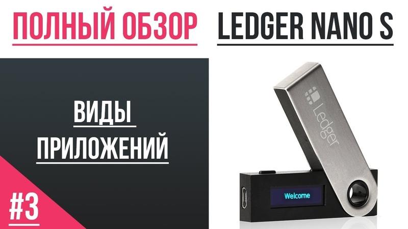 Полный обзор кошелька Ledger - 03. Виды приложений