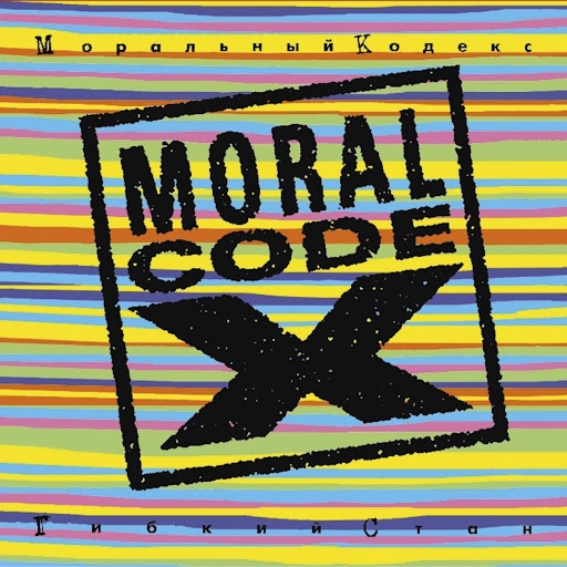 Моральный Кодекс альбом Гибкий Стан (Gibkij Stan)
