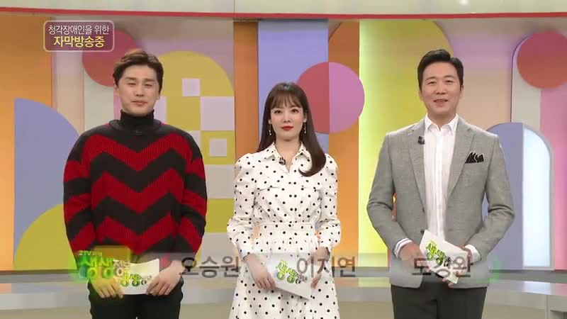 2TV 생생정보 954회 (화) 2019-02-19 저녁6시30분