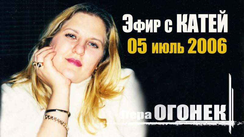 Катя Огонек (Эксклюзив)