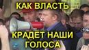 Беспредел на втором туре выборов в Приморье. Как власть украла победу у коммунистов.