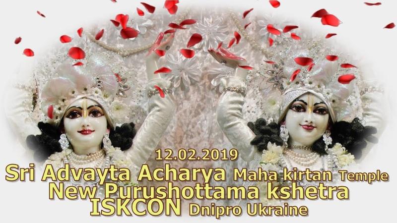 12.02.2019 Sri Advayta Acharya Maha kirtan ISKCON Dnipro Ukraine