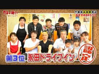 Gaki No Tsukai #1428 (2018.10.28) - Ask the Best 3 in a Strange Town 4 (Part 1) (第4回 行った事ない街でベスト3聞きましょう~!! (前編))
