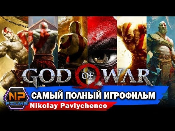Gоd of war Самый полный игрофильм Бог войны Русская версия