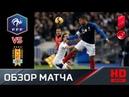 20.11.2018 Франция - Уругвай - 1:0. Обзор матча