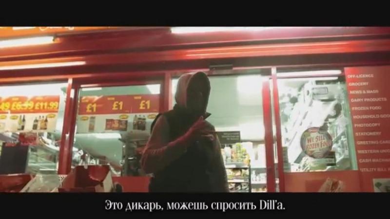 Denzel Curry – Knotty Head (UK Remix) перевод. (rus sub)