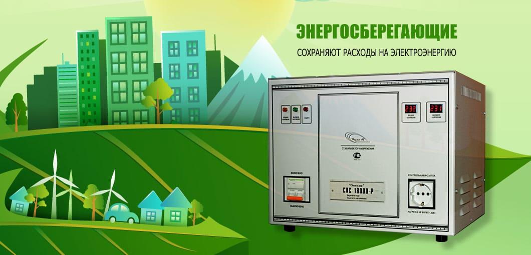 Энергосберегающие стабилизаторы напряжения «Норма М»