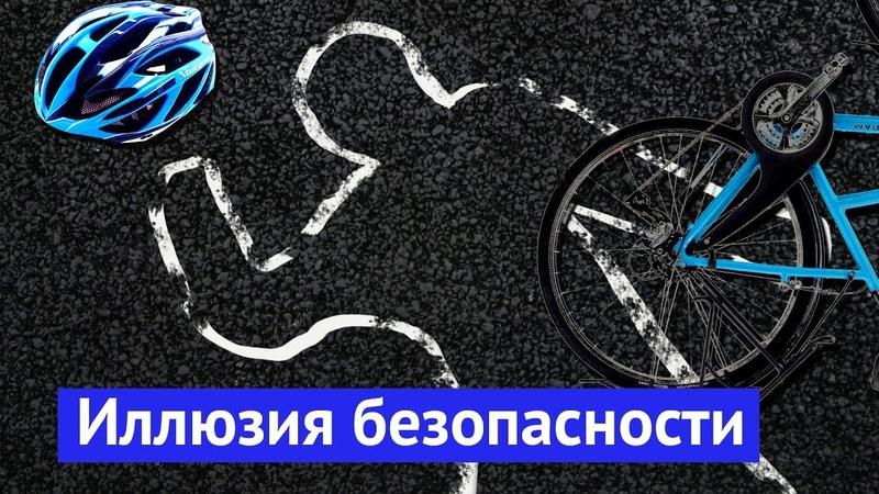 Осторожно шлем вас не защитит!