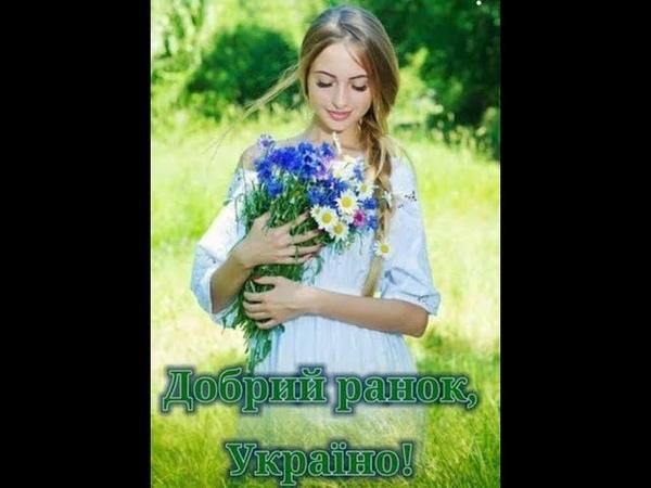 ДОБРОГО РАНКУ З ВОЛОШКАМИ авторка кліпу Зоя Боур-Москаленко